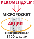 Micropocket